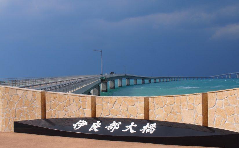 伊良部島の観光スポットの伊良部大橋開通記念碑