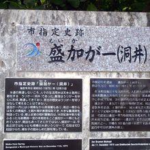 宮古島の観光スポットの盛加井