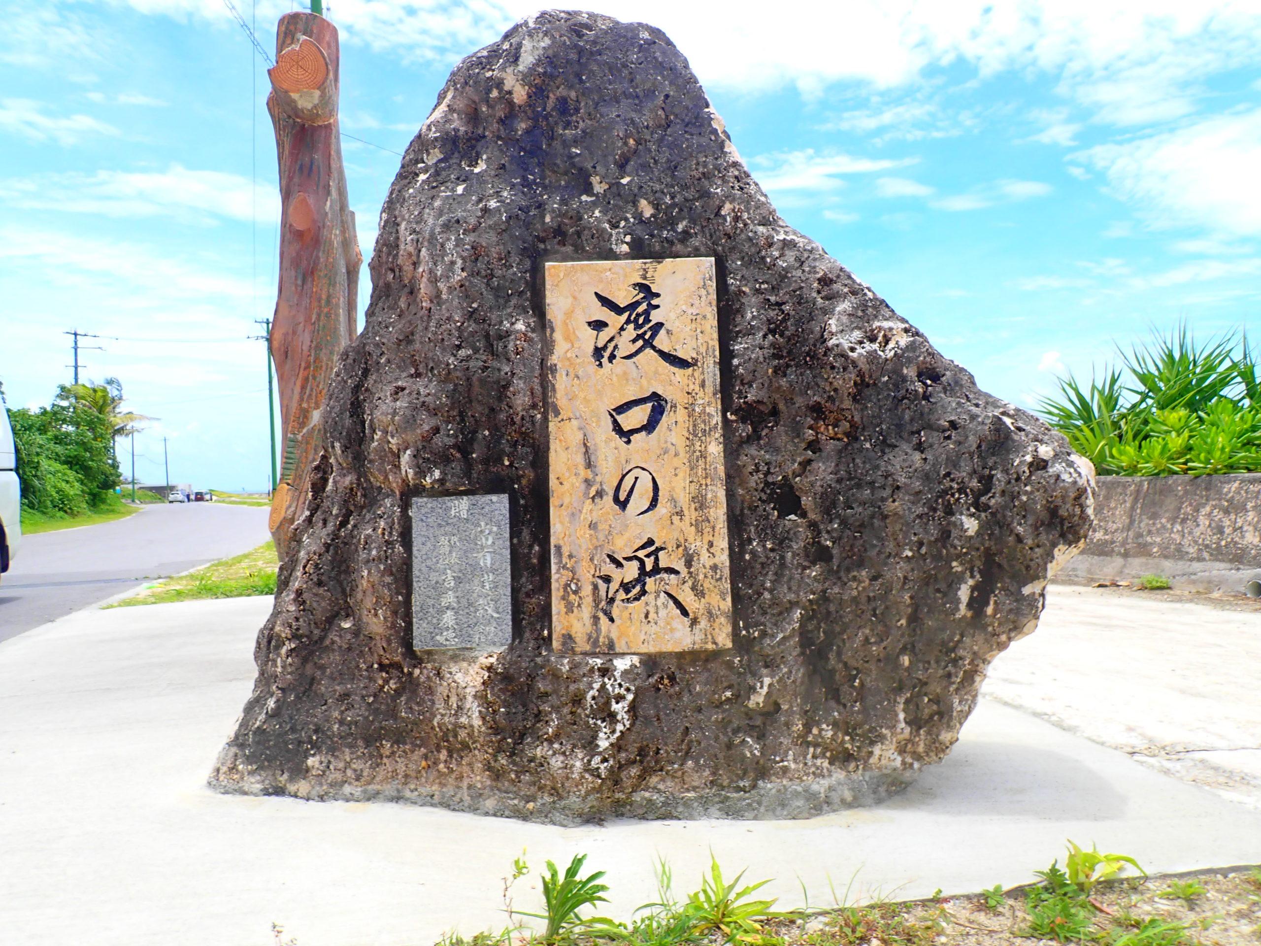 渡口の浜の石碑