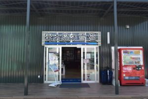宮古島の観光スポットの雪塩ミュージアム