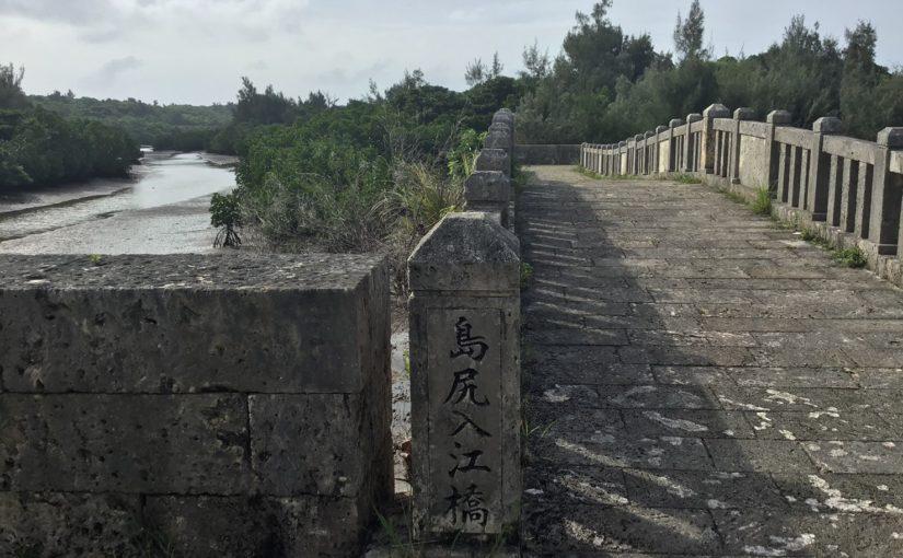 島尻マングローブ