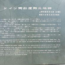 宮古島観光スポットのドイツ商船遭難の地碑