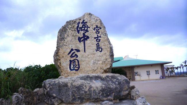 宮古島の観光スポットの宮古島海中公園