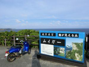 宮古島の観光スポットの七又海岸・ムイガー