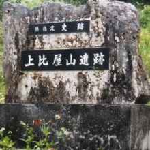 宮古島の観光スポットの上比屋山遺跡